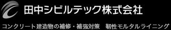 田中シビルテック株式会社