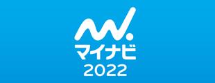 マイナビ2022 インターンシップ